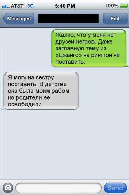 Прикольные СМС-переписки часть 8 (26 фото)
