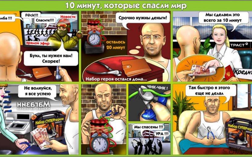 Рекламный комикс про Брюса