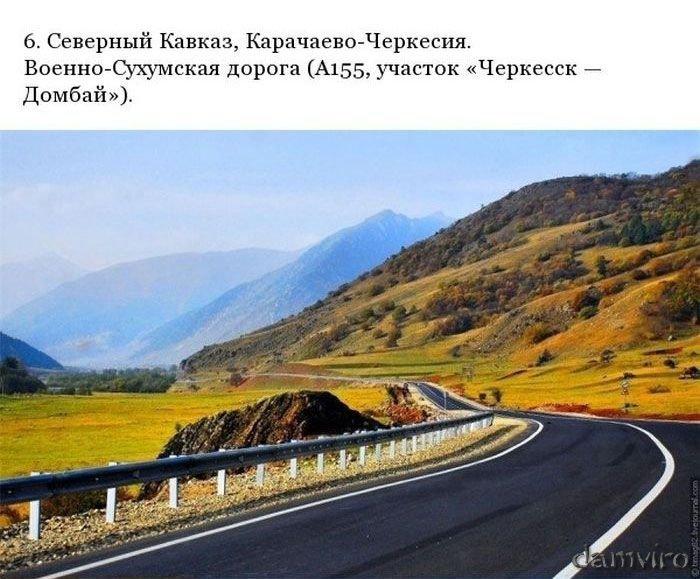 Самые красивые дороги России (30 фото)