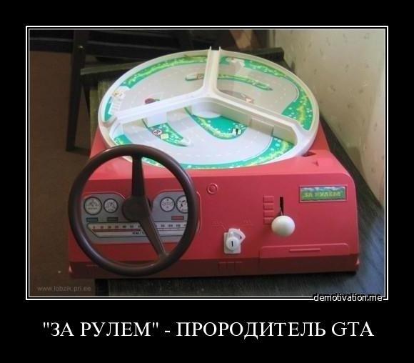 """""""ЗА РУЛЕМ"""" - ПРОРОДИТЕЛЬ GTA :"""