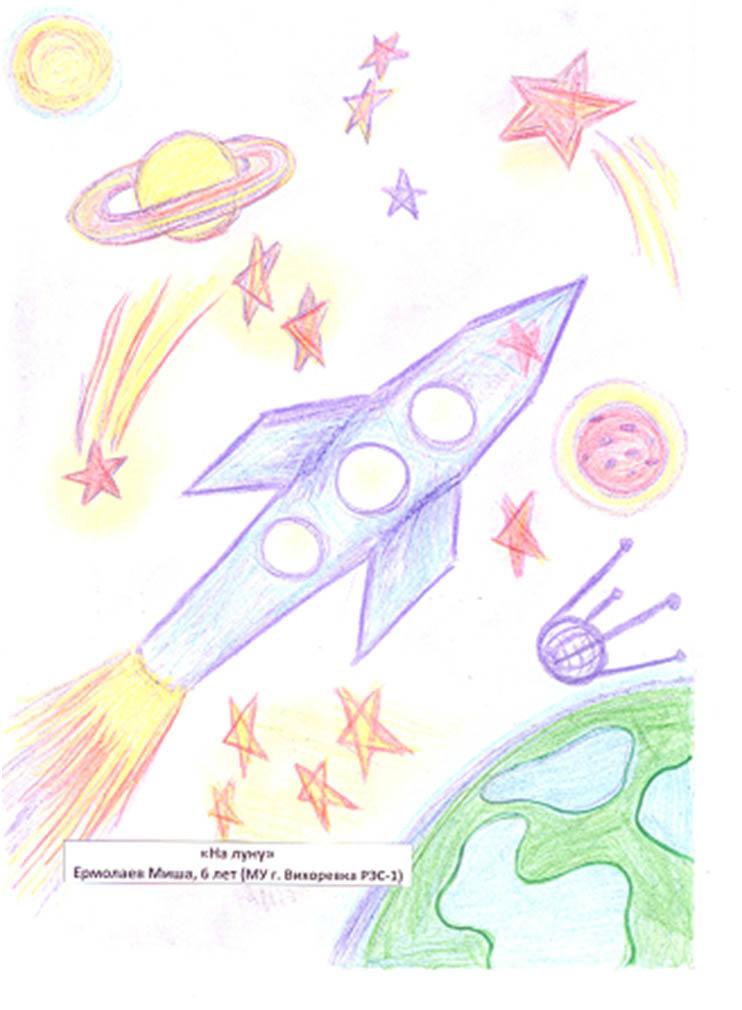 сегодня нарисовать рисунок про космос поэтапно что многие