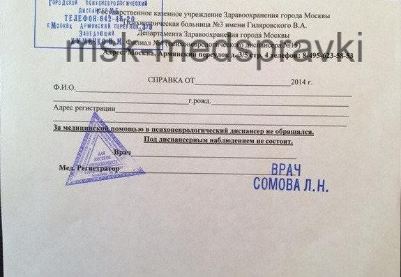Справка из психоневрологического диспансера купить москва прикрепление к поликлинике москва