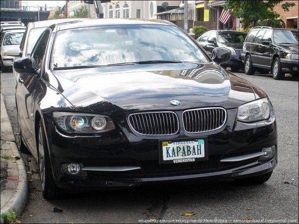 В штате Нью-Йорк можно купить автомобильный номер на заказ. Стоимость колеблется от 60 до 90 долларов. Плюс ежегодный платеж 30 долларов. Вот наши люди и отрываются.