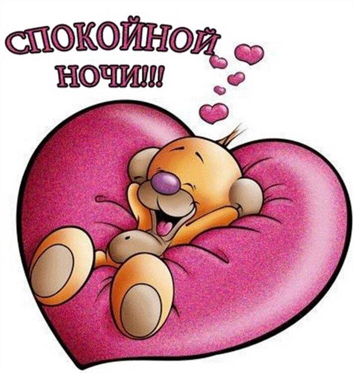 Спокойной ночи девчонки картинки