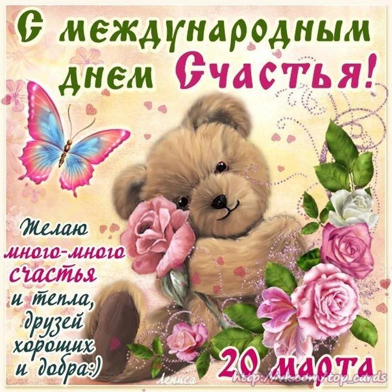С днем счастья 20 марта картинки, для любимой