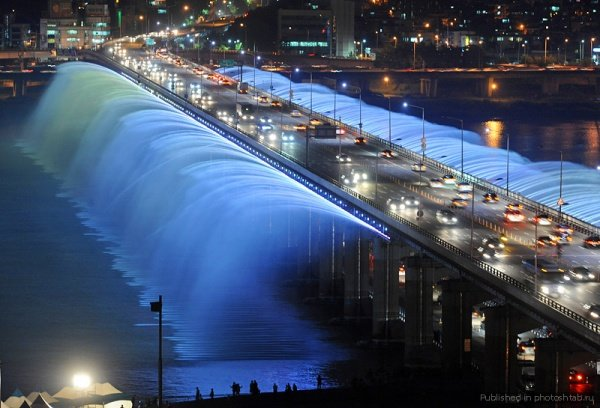 """Мост """"Фонтан радуги"""" (Banpo Bridge) занесен в книгу рекордов Гиннеса как мост, на котором расположен самый длинный в мире фонтан (длина — 1140 м ). Мост соединяет два берега реки Ханшуй в южнокорейском городе Сеул и фонтаном стал только в 2009 году. Под музыку, освещенные разноцветными светодиодами струи воды двигаются, исполняя красивый танец. ."""