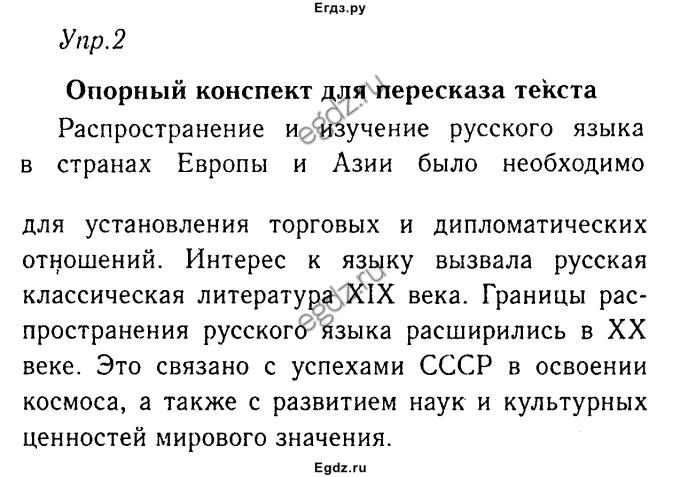 Русский 8 т.а.ладыженская за класс гдз