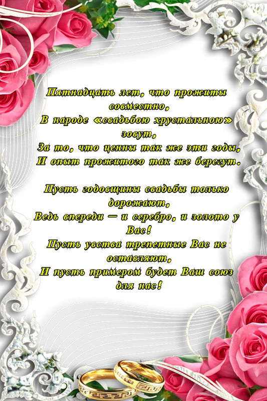 С годовщиной 15 лет открытки, днем рождения валентины