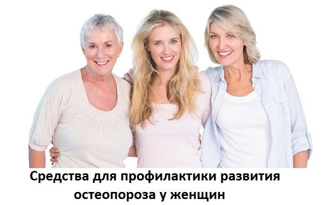 Как предотвратить остеопороз при климаксе у женщин после 50 лет ...