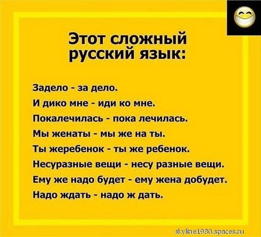 Великий русский язык картинки приколы, сделать