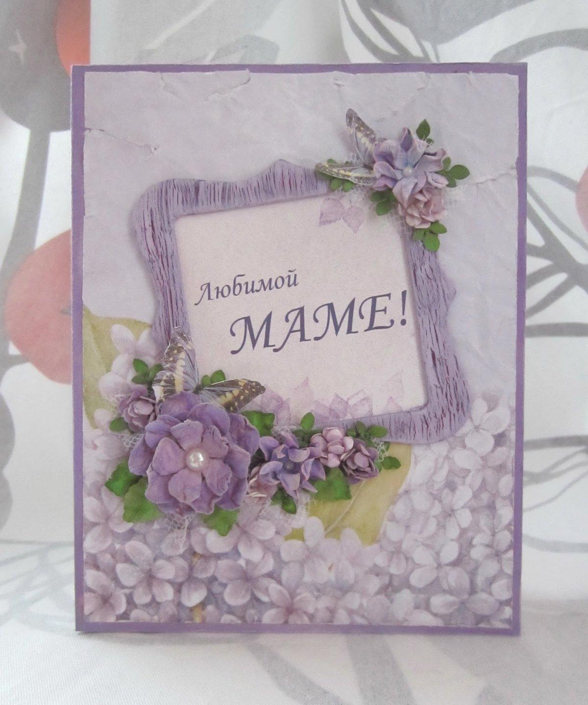 Днем рождения, открытки на день рождения маме своими руками скрапбукинг