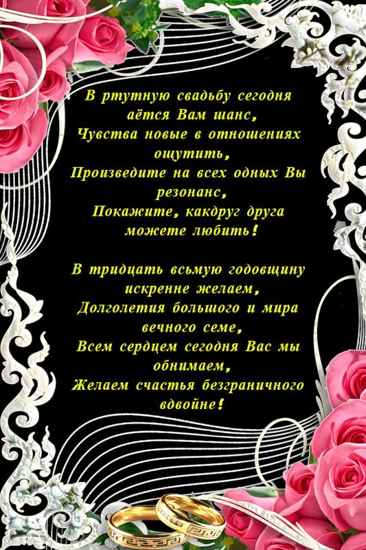 38 юбилей свадьбы поздравления