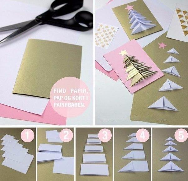 Как сделать елку своими руками из бумаги для открытки своими руками, добрым утром казахском