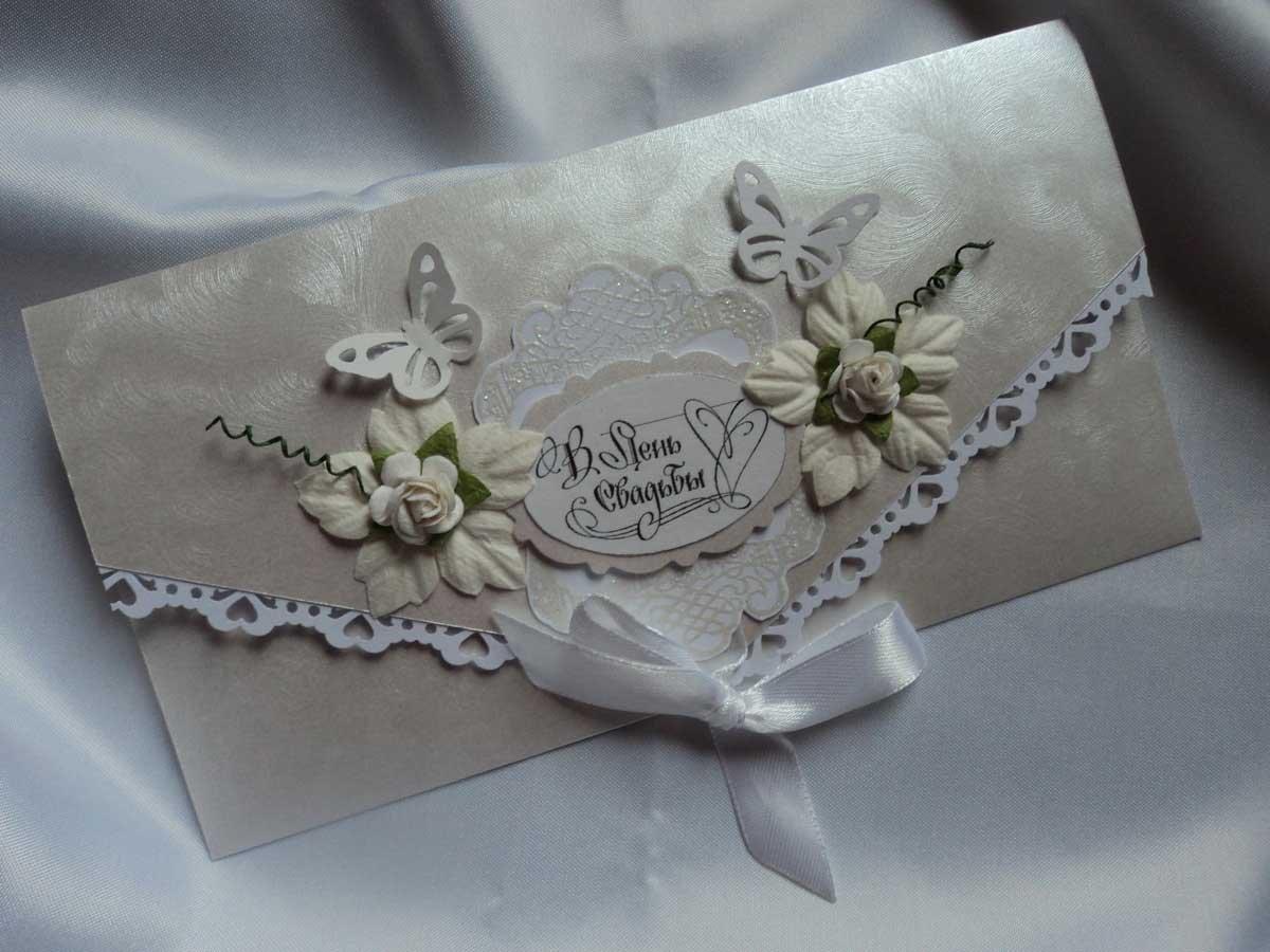 Днем, оригинальная конверт для открытки