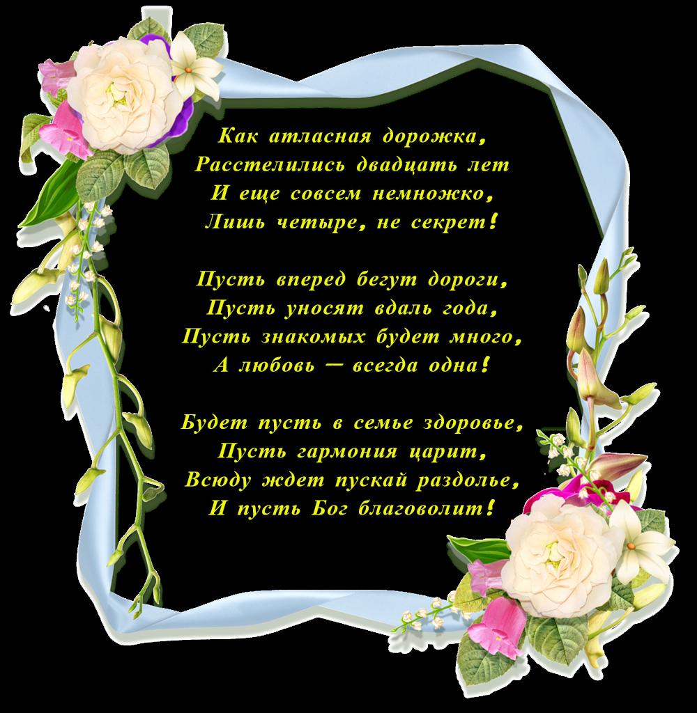 Цветами фома, картинки поздравления с годовщиной свадьбы 24 года