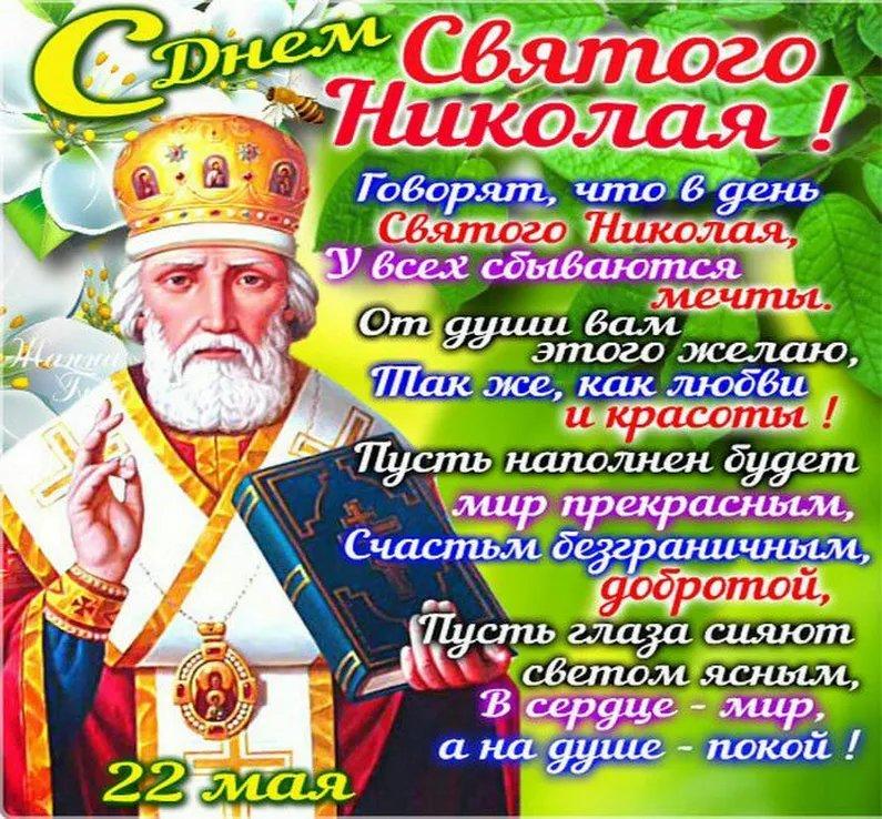 Звезды надписью, картинки со святым николаем 22 мая
