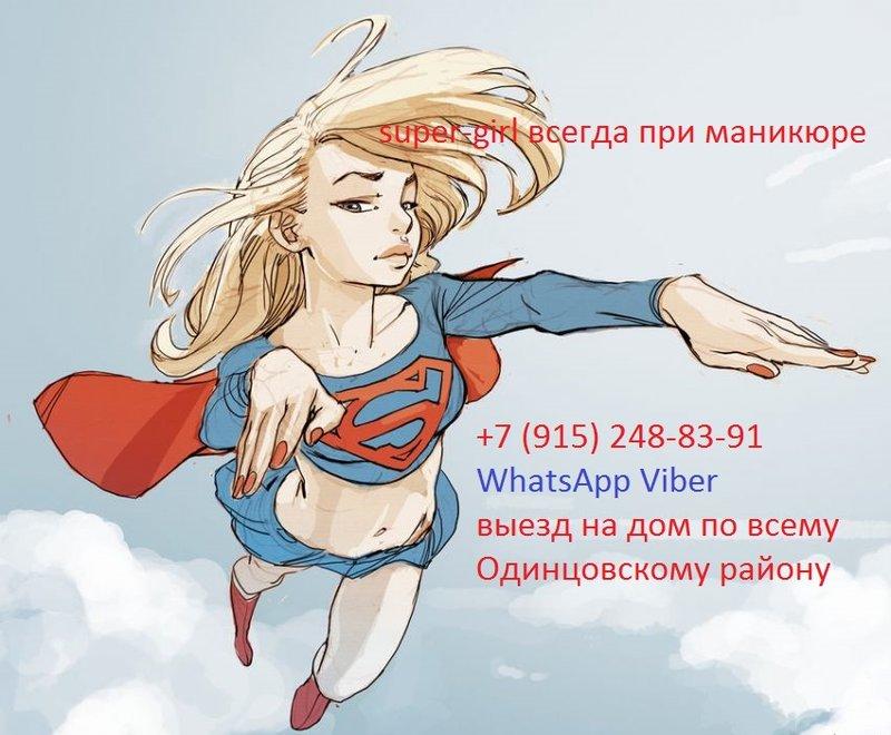 маникюр на дому с выездом по всему Одинцовскому району +7 (915) 248 83 91 WhatsApp Viber