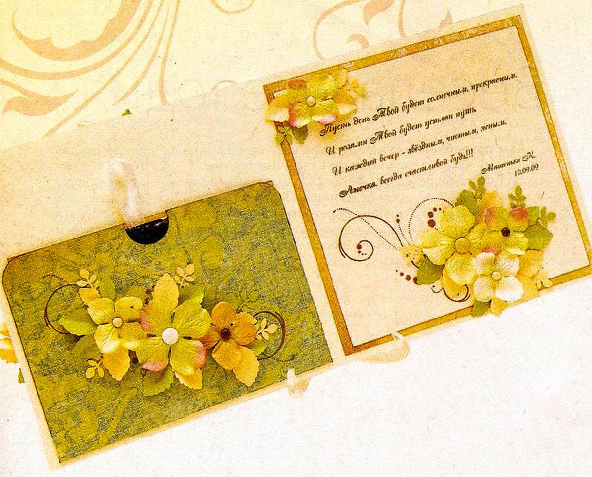Готовые оформленные открытки