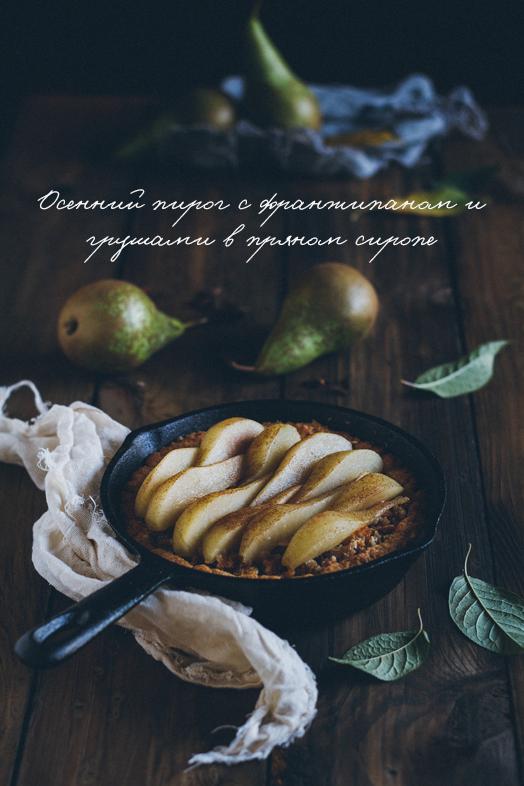 Осенний пирог с франжипаном и грушами в пряном сиропе