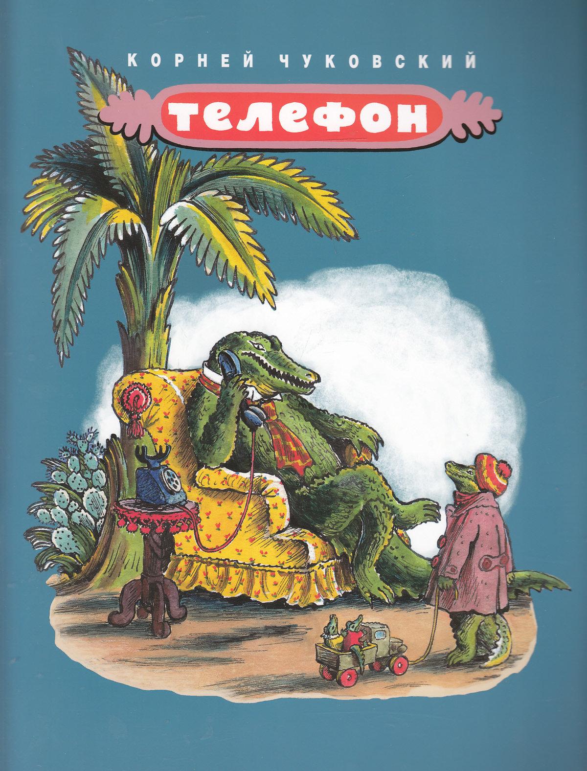 Картинка книги телефон чуковский