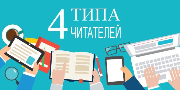Поведение пользователей на сайте - 4 основных типа читателей