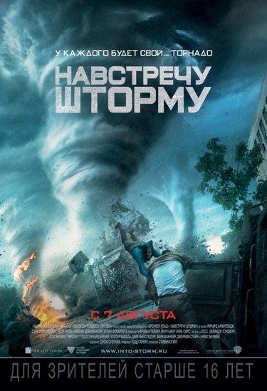 коллекция смотреть фильмы катастрофы онлайн в хорошем