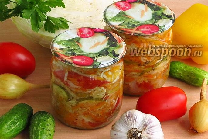 салаты на зиму из капусты помидор и огурцов на зиму