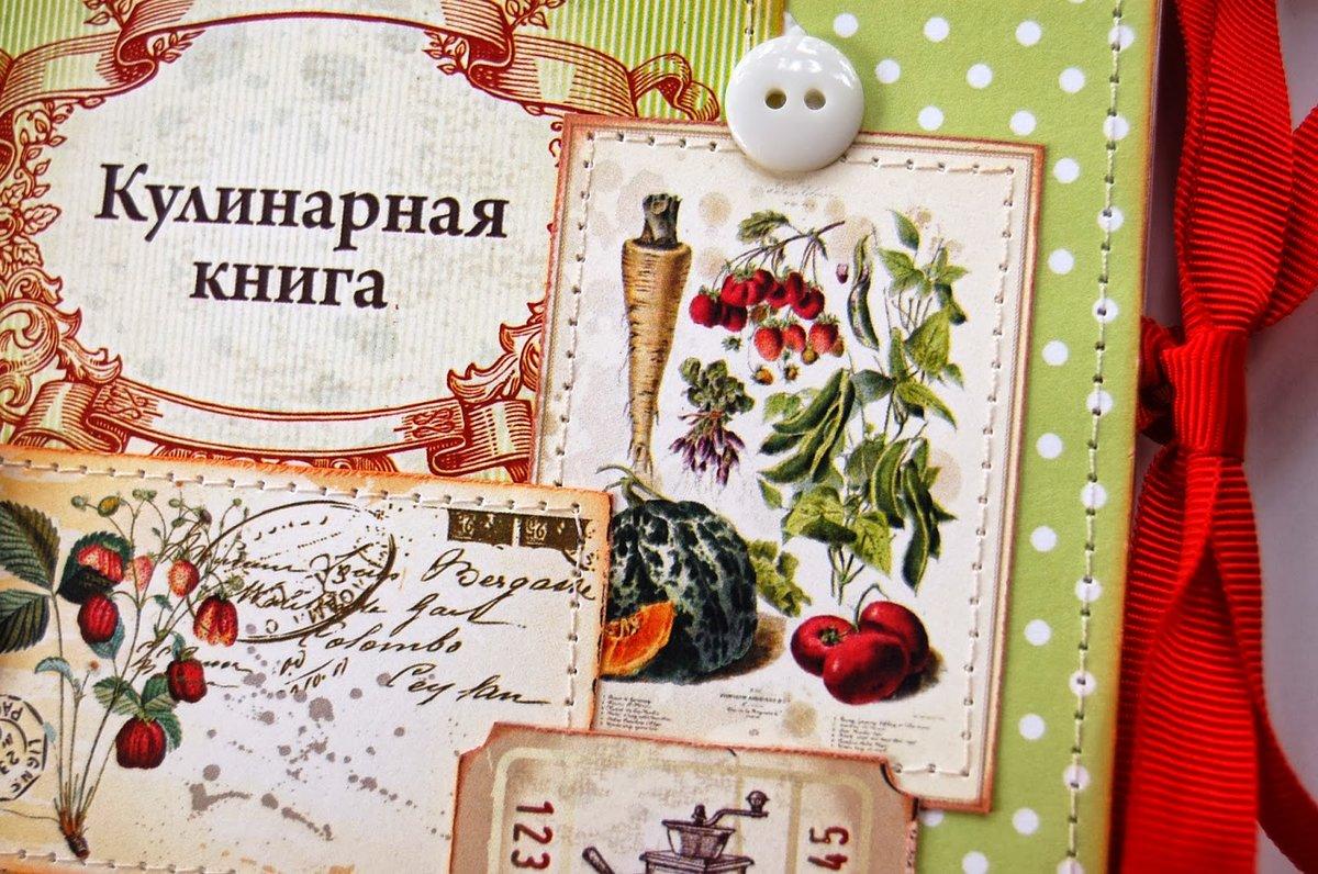 Книга рецепты картинка