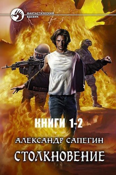 АЛЕКСАНДР САПЕГИН ВСЕ КНИГИ FB2 СКАЧАТЬ БЕСПЛАТНО