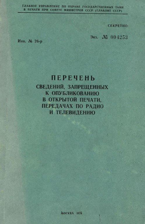 6 июня 1922 г. В СССР создано Главное управление по делам литературы и издательств (Главлит)