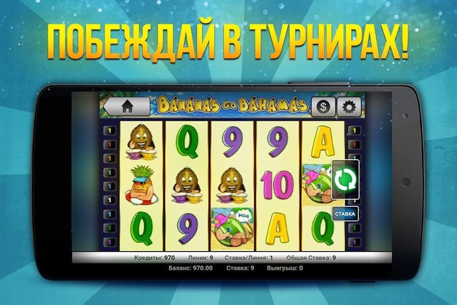Игровые автоматы приложение игровые доходы казино как подсчитать