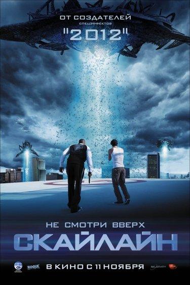 коллекция фантастические фильмы про космос инопланетян и