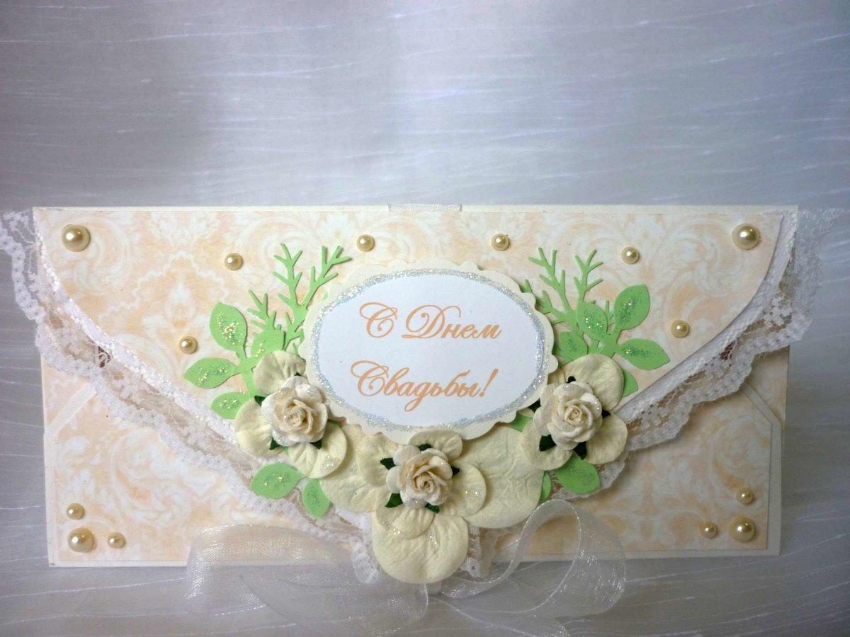 Открытка с днем свадьбы с конвертом для денег