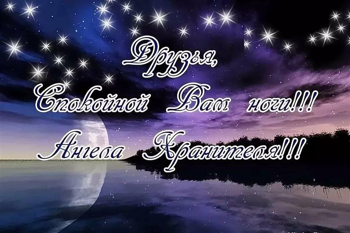Христианские картинки со словами спокойной ночи