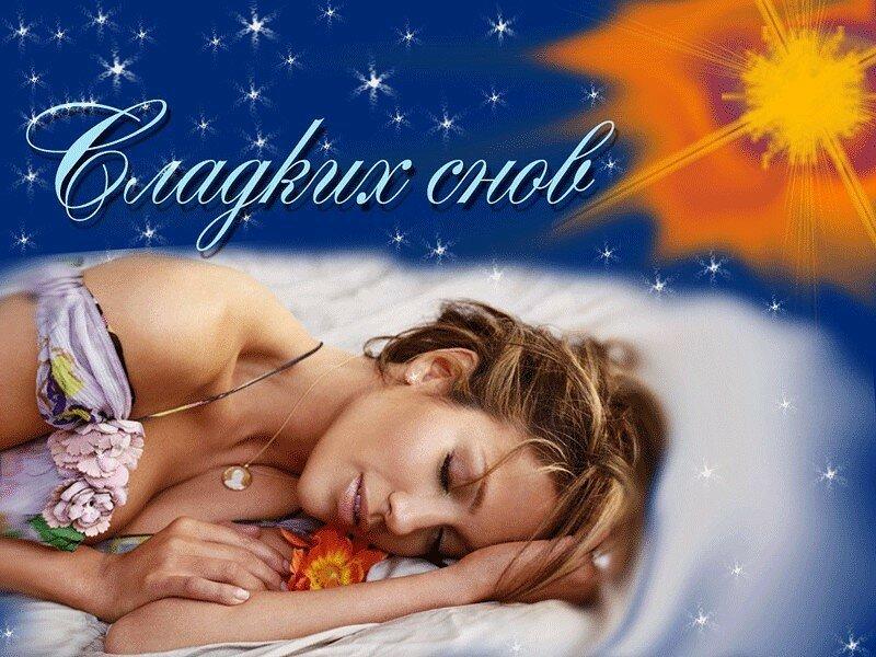 картинки доброй ночи милая аня просто обалденное, невероятно