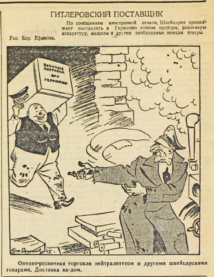 «Красная звезда», 7 января 1945 года