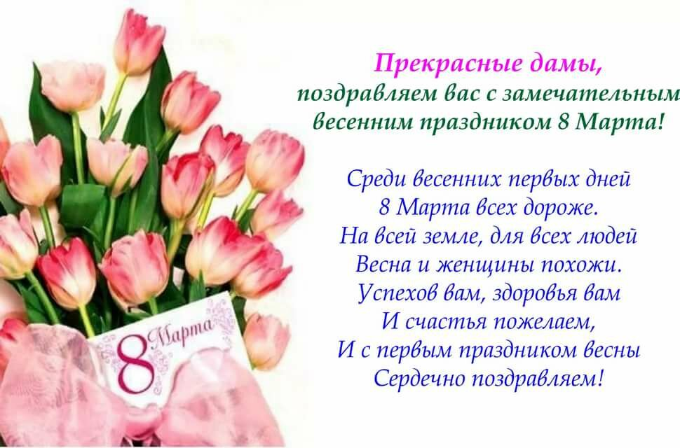 Поздравление вероника с 8 марта