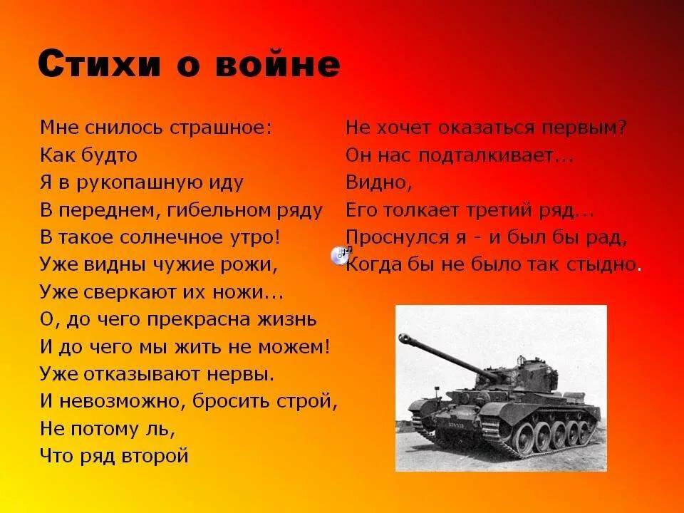 военные стихи стихи разные
