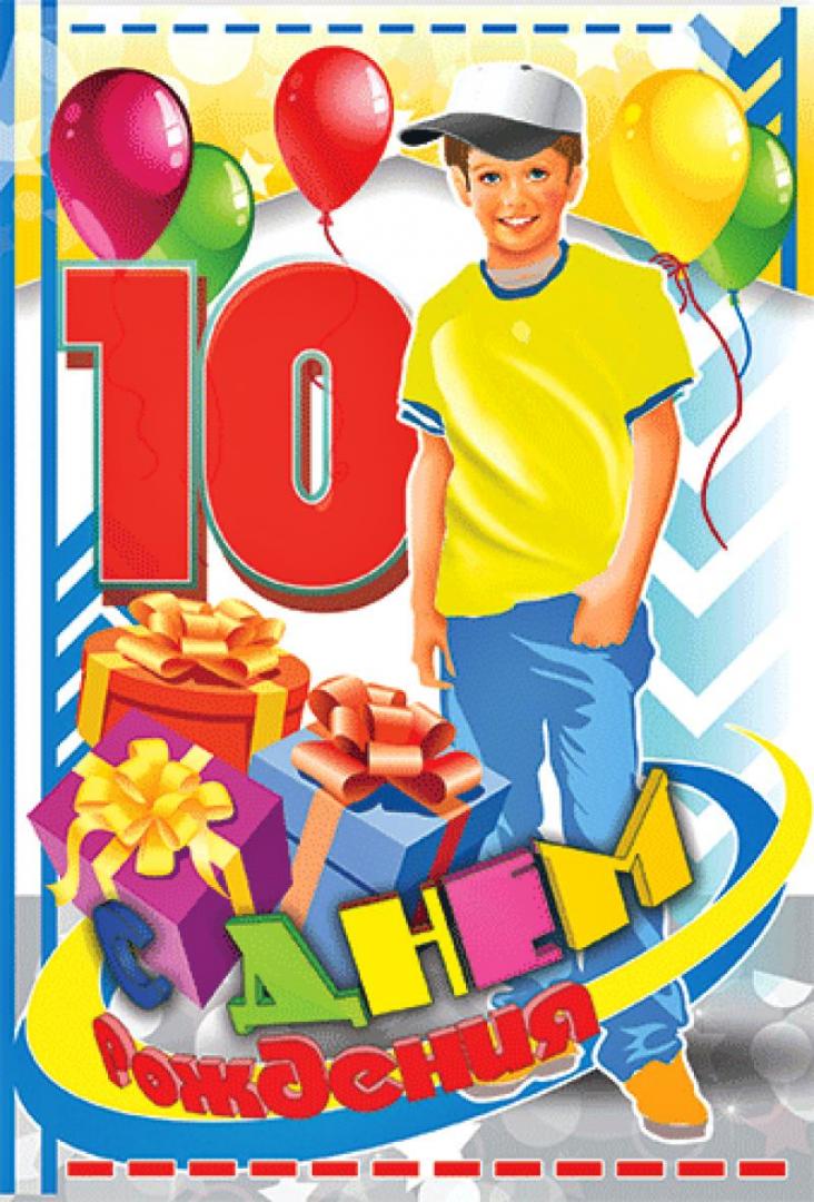 Поздравление на 10 лет мальчику открытки