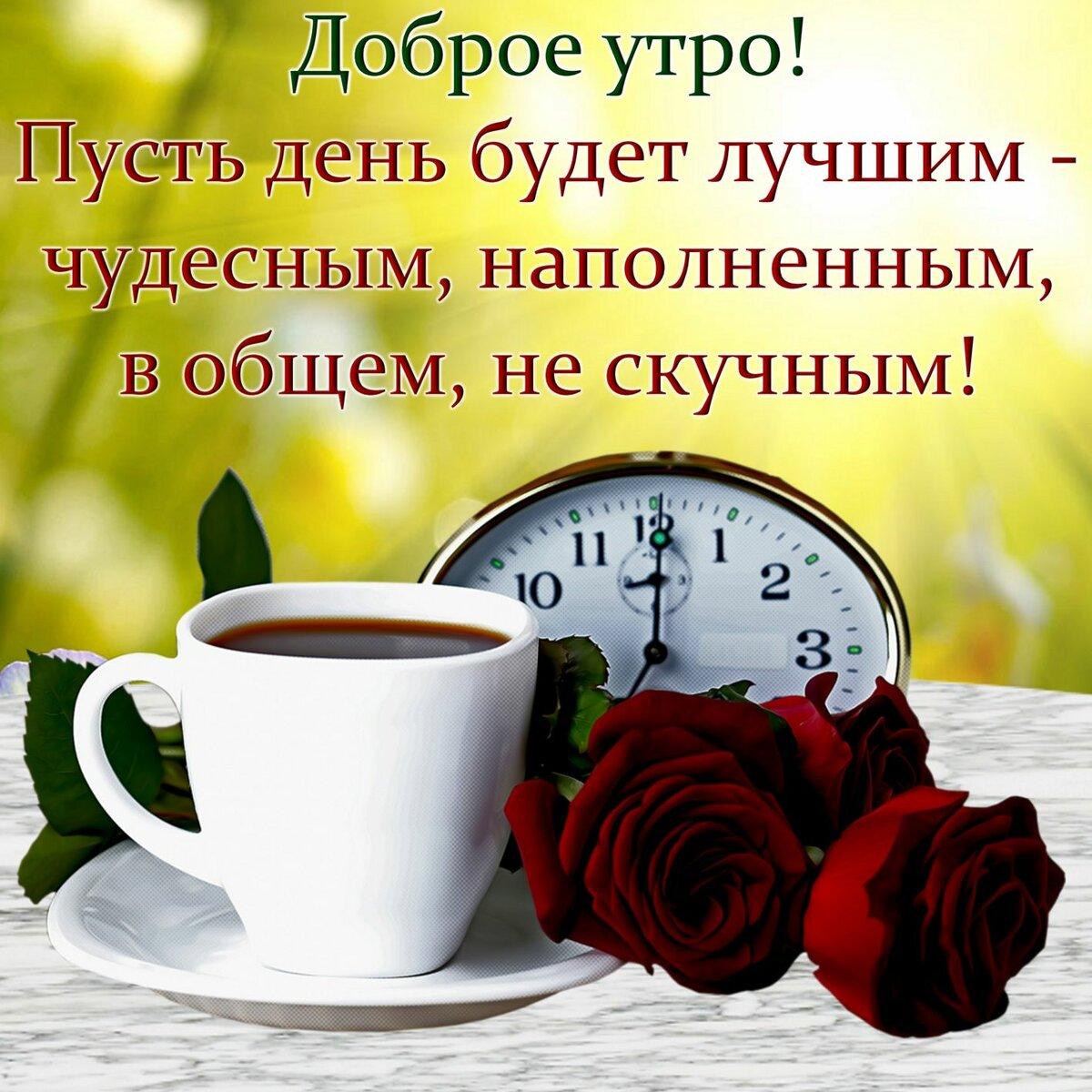 Пожелания доброго утра хорошего дня в открытках