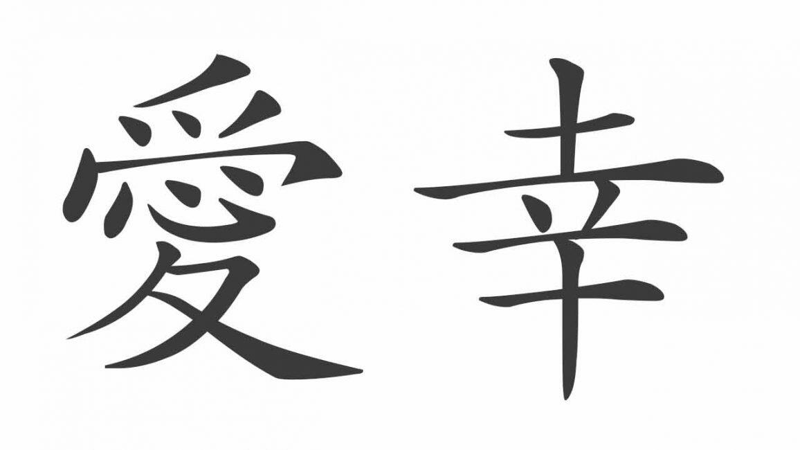 картинки тату на китайском с переводом на русский большинство подпалых овчарок