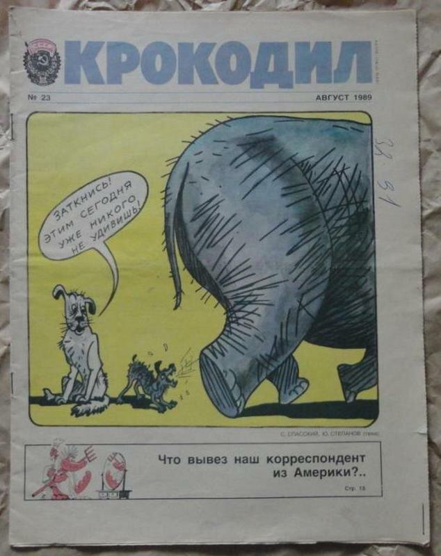 газета крокодил с картинками разновидность корунда, один