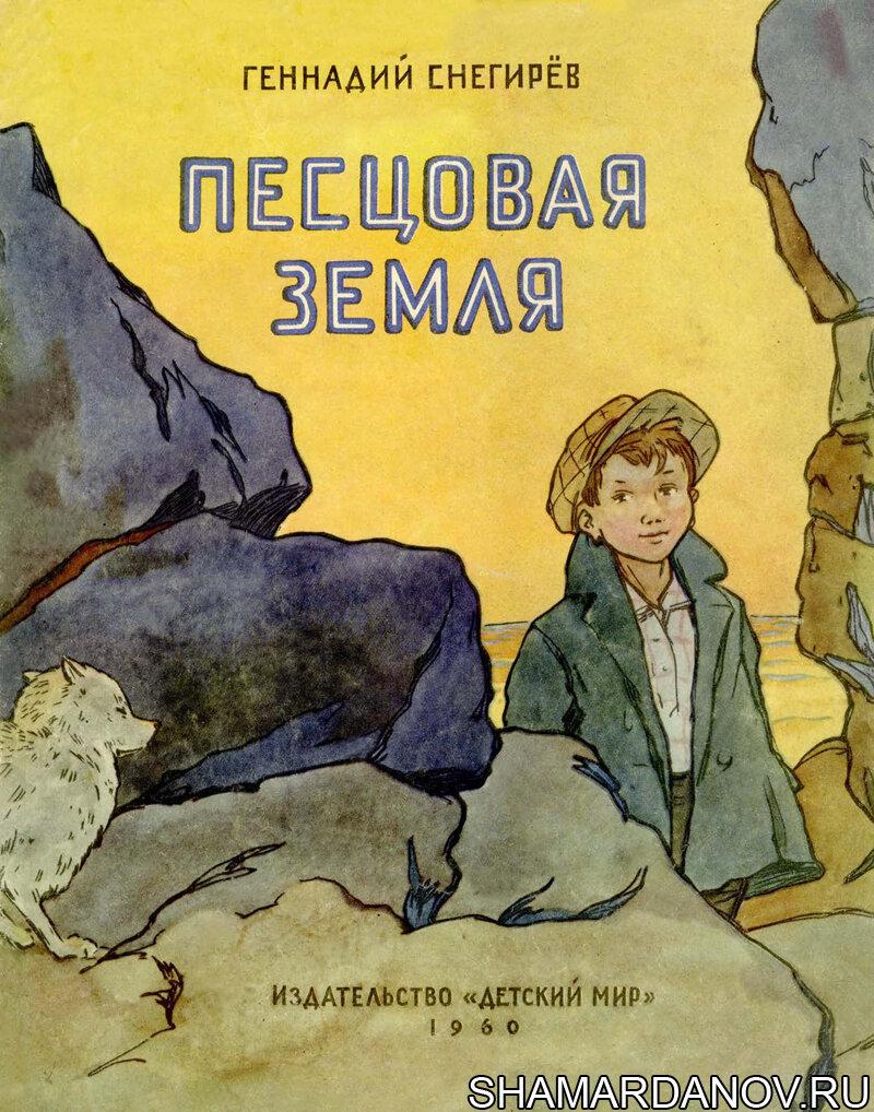 Геннадий Яковлевич Снегирёв — Песцовая земля, скачать pdf