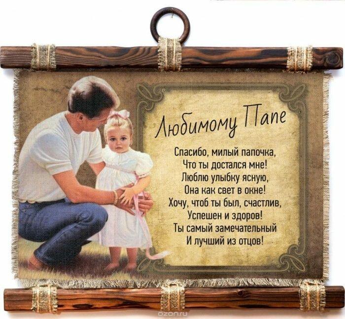 Поздравления с 50 летием отца от дочери