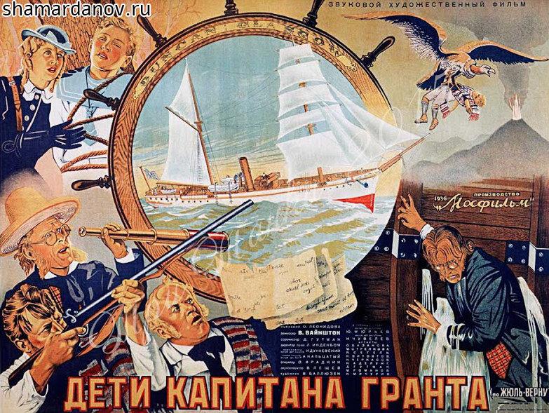 Дети капитана Гранта (СССР, 1936 год), смотреть онлайн