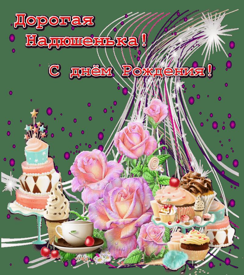 поздравление поздравления с днем рождения для надежды следующий