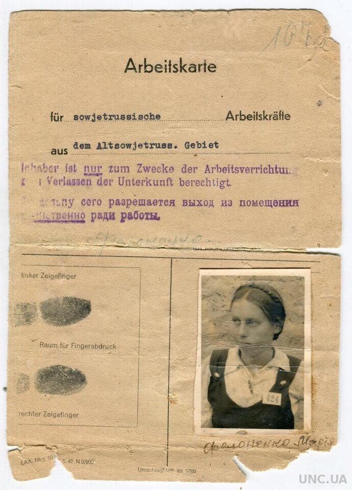 немецкая каторга, остарбайтеры