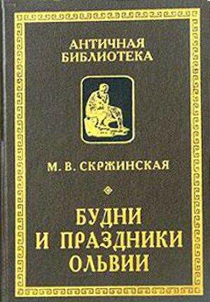 М. В. Скржинская - Будни и праздники Ольвии в VI-I вв. до н. э., скачать pdf