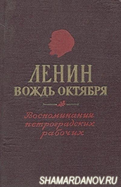 Воспоминания о Ленине. А. П. Бубунов, рабочий завода «Старый Парвиайнен»