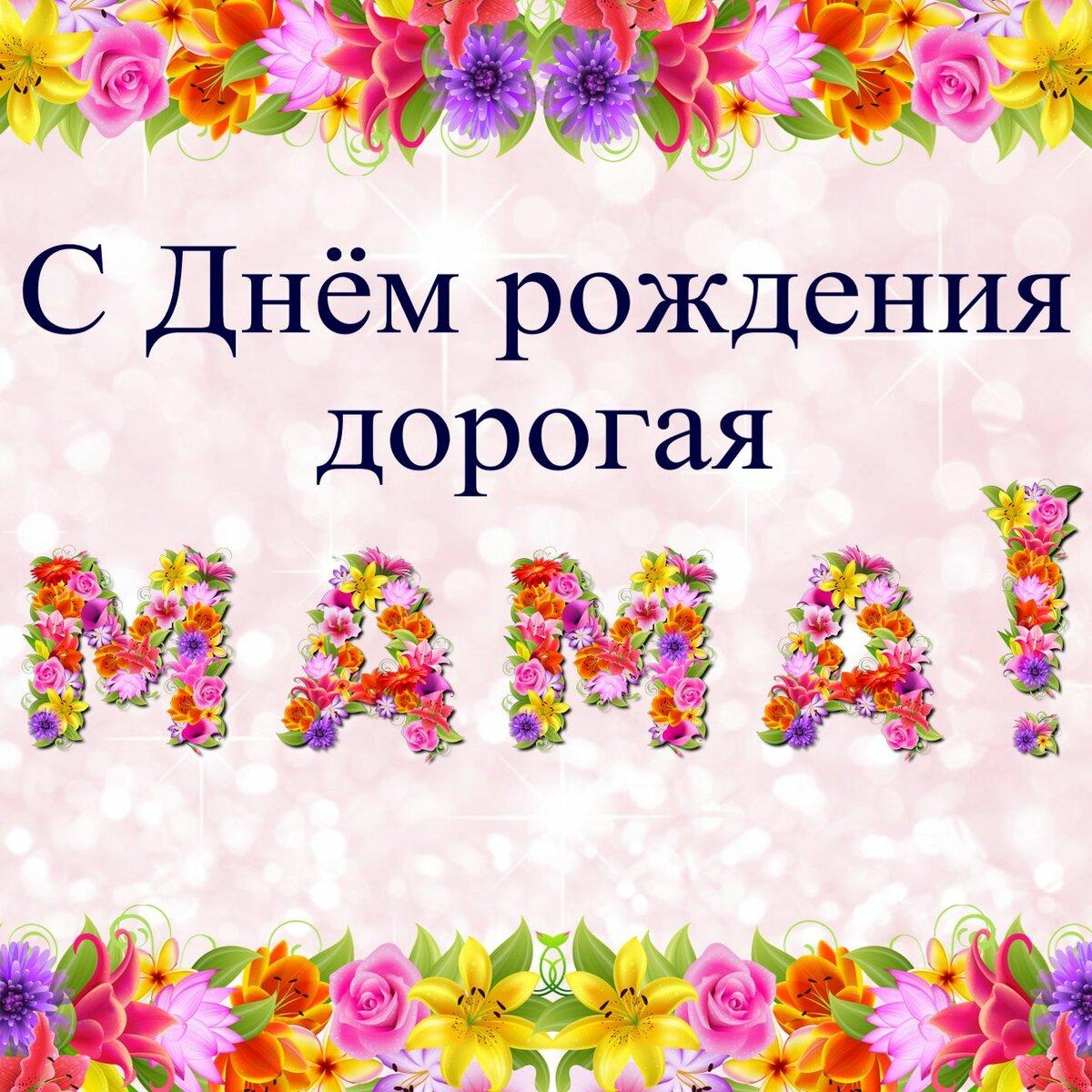 Самое лучшее поздравление для мамы в день рождения